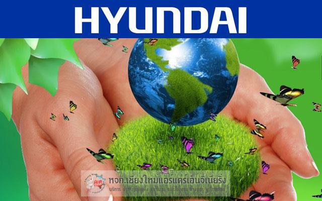 แอร์ฮุนได (Hyundai)