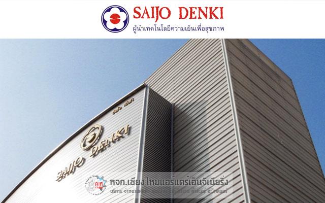 แอร์ไซโจเดนกิ (Saijo Denki)