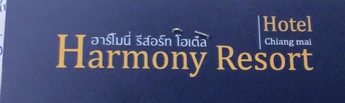 ติดแอร์อามิน่า ที่ Harmony Resort Hotel เชียงใหม่