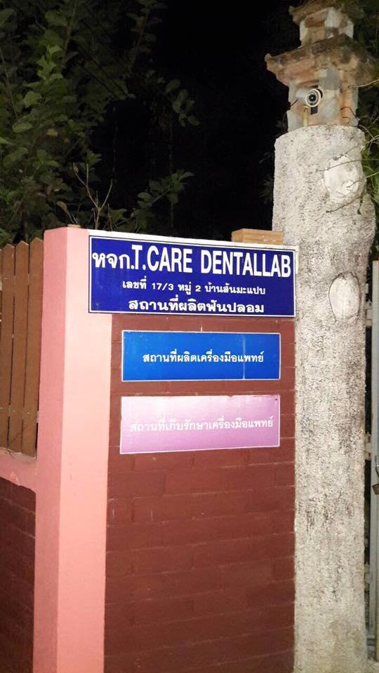 ติดตั้งแอร์ Saijo ที่ หจก. T. CARE DENTAL LAB  เชียงใหม่