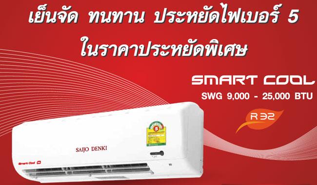 แอร์ Saijo Denki รุ่น Smart Cool ร้อนแค่ไหนก็เอาอยู่ ทำความเย็นได้เกิน BTU