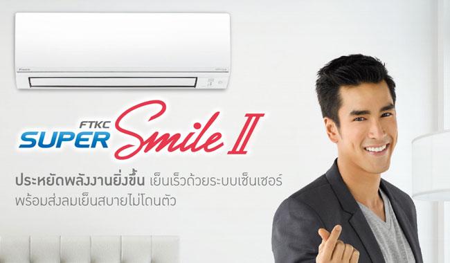 แอร์ Daikin รุ่น Smile II มีระบบเซ็นเซอร์ส่งลมเย็น แบบไม่โดนตัว
