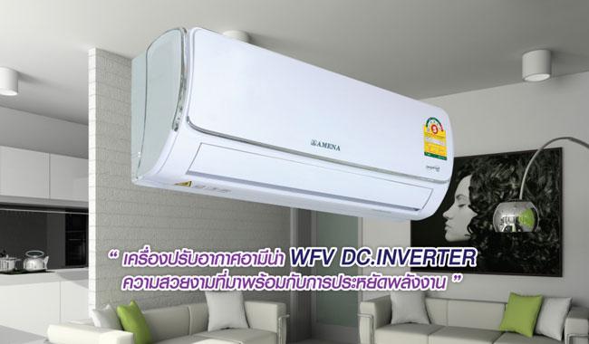 แอร์ Amena รุ่น WFV-Series อินเวอร์เตอร์ เน้นเรื่องฟอกอากาศ ให้ผิวหนังชุ่มชื้น