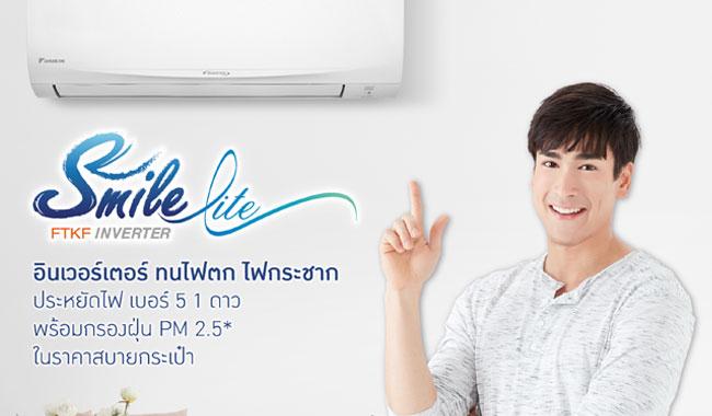แอร์ Daikin รุ่น Smile (Lite) Inverter กรองฝุ่น PM 2.5 ทนไฟตก ไฟกระชาก ประหยัดไฟ