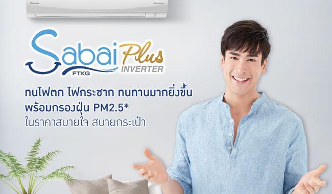 แอร์ Daikin รุ่น Sabai Plus Inverter กรองฝุ่น PM2.5 ประหยัดไฟเบอร์ 5 และกันจิ้งจกเข้าแผง