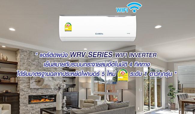 แอร์ Amena รุ่น WRV Series แบบ Wifi Inverter กระจายลม 4 ทิศทาง