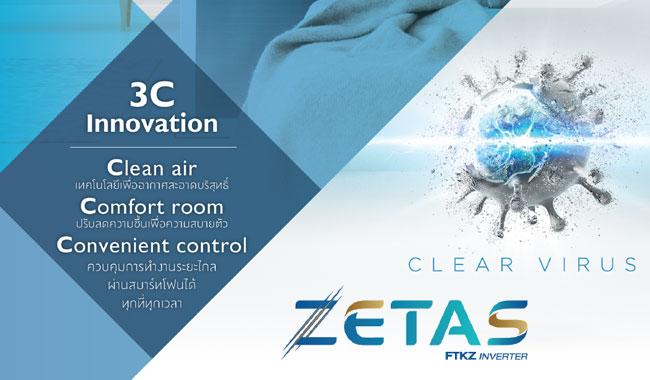 แอร์ Daikin รุ่น ZETAS Inverter ยับยั้งเชื้อ Covid-19 อย่างได้ผล ด้วยเทคโนโลยี Streamer ประจุไฟฟ้าความเร็วสูง