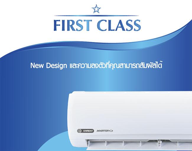 แอร์ Eminent รุ่น First Class แบบ Inverter มาตรฐานประหยัดไฟ เสียงเงียบ เย็นเร็ว