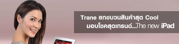 TRANE GREEN-ERGY
