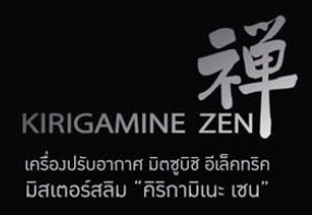 KIRIGAMINE ZEN